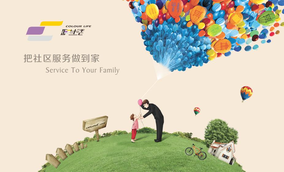 彩生活(1778.hk)中国最大社区服务运营商